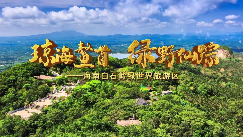 火狐体育官方网站白石岭绿世界旅游区宣传片