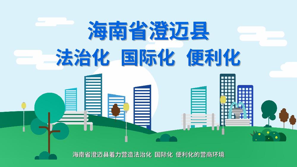 澄迈县创一流营商环境,提升招商引资吸引力
